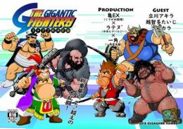 THE GIGANTIC FIGHTERS / GAYNAX(ゲイナックス)