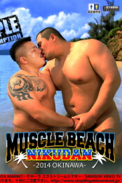 MUSCLE肉弾BEACH / studio:GUMPTION