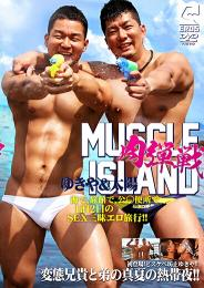 肉弾戦MUSCLE ISLAND / KO-WEST EROS